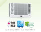 《日立 HITACHI》R410冷媒 一級變頻 冷專(單冷) 側吹窗型 RA-25QV1