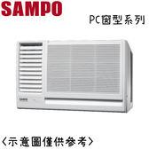 【SAMPO聲寶】變頻窗型冷氣 AW-PC28D