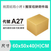 搬家箱【60X50X40 CM A浪】【10入】宅配紙箱 收納箱 紙箱