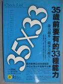 【書寶二手書T7/財經企管_GBX】35歲前要有的33種能力_蔣敬祖