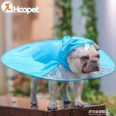 狗狗雨衣-小狗狗雨傘寵物雨傘泰迪比熊博美小型犬柯基雨衣雨披用品帶狗鏈子 多麗絲旗艦店