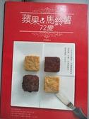 【書寶二手書T3/餐飲_JDU】蘋果&馬鈴薯72變_于美瑞