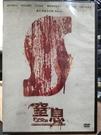 挖寶二手片-T04-304-正版DVD-電影【窒息】達柯塔強生 蒂妲絲雲頓 米亞高絲(直購價)