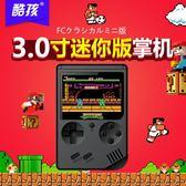 酷孩迷你FC懷舊兒童游戲機俄羅斯方塊掌上PSP掌機游戲機88FC-享家生活館