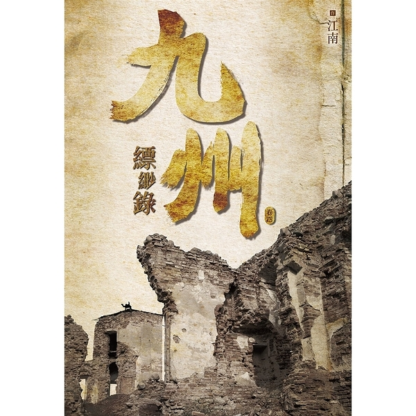 九州縹緲錄(四)
