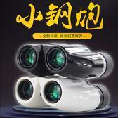puroo雙筒望遠鏡高倍高清小型迷你便攜夜視望眼鏡演唱會專用兒童
