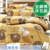 鋪棉床包 100%精梳棉 全鋪棉床包兩用被四件組 雙人特大6x7尺 king size Best寢飾 6825-2