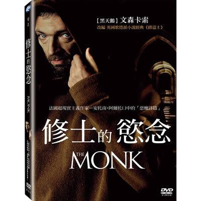 修士的慾念DVD
