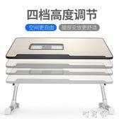 電腦桌做床上用書桌可折疊宿舍家用學生寢室懶人小桌子YYP町目家