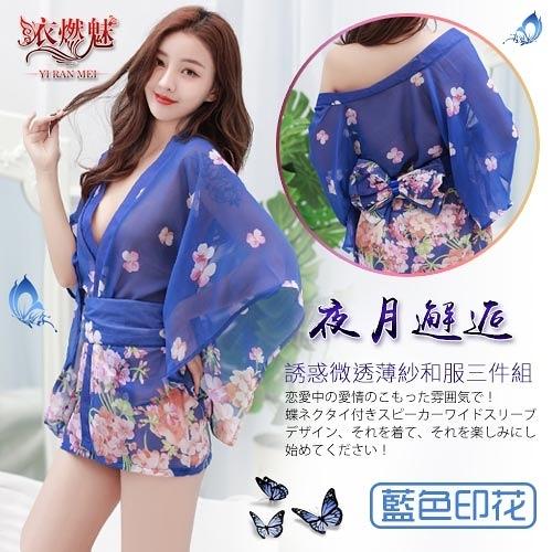 性感睡衣 情趣內睡衣 角色扮演誘惑微透薄紗和服三件組 藍色印花   531393
