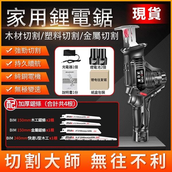 電鋸 鋸子 電動馬刀鋸 軍刀鋸 小型手持充電式往複鋸馬刀鋸戶外電動鋸子手提伐木鋰電鋸