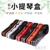 琴盒 新款碳纖維小提琴盒耐磨輕便抗壓雙肩背防水盒子4/4 3/4 1/2 1/4 MKS阿薩布魯