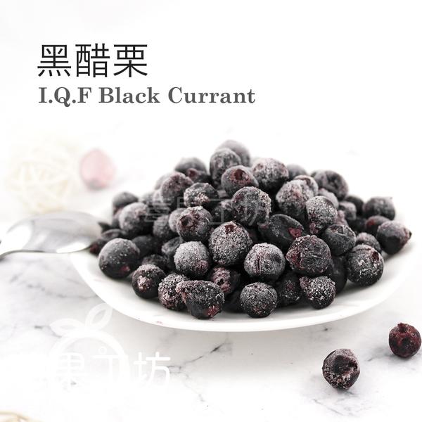 【莓果工坊】新鮮冷凍黑醋栗 I.Q.F.Black Currant
