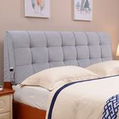 靠枕床頭板靠墊雙人床榻榻米靠枕大靠背簡約無床頭軟包布藝可拆洗ld