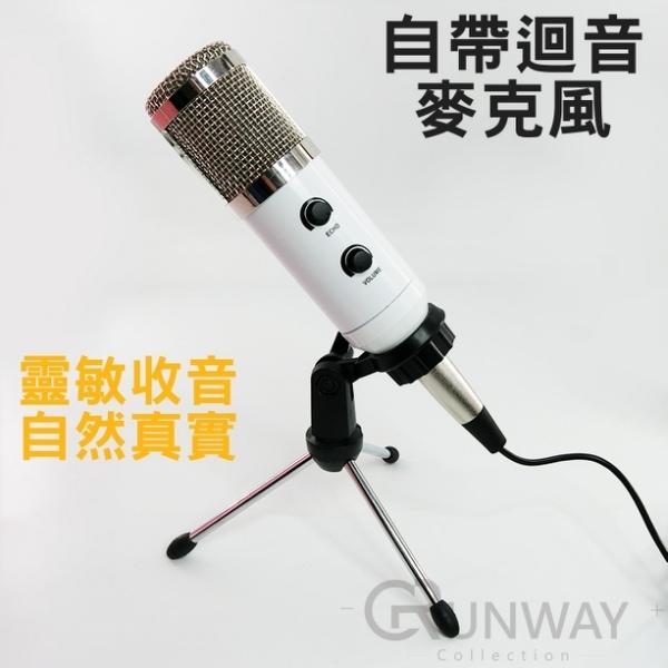【R】USB電容麥克風 自帶迴音 靈敏收音 USB供電 即插即用 不需聲卡