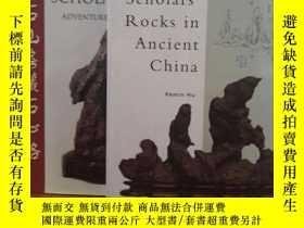二手書博民逛書店頑石山房藏石心路+中國古代賞石Scholars 罕見Rocks