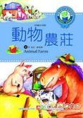 世界經典故事 動物農莊