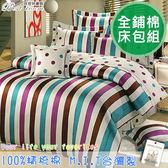 鋪棉床包 100%精梳棉 全鋪棉床包兩用被四件組 雙人特大6x7尺 king size Best寢飾 FJ686