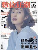 數位狂潮DIGITREND 7-8月號/2018 第50期