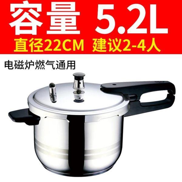 不銹鋼壓力快鍋 高壓鍋電磁爐燃氣 22Cm【1件免運好康八九折】