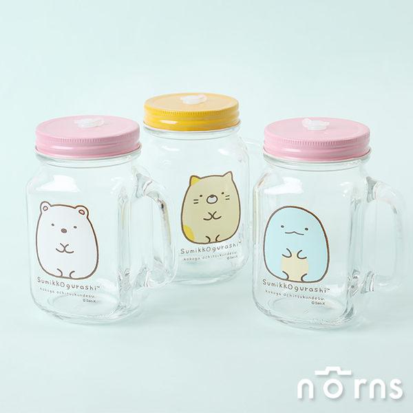 【角落生物玻璃梅森杯v2】Norns 正版授權 玻璃罐 吸管杯 梅森瓶