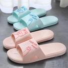 居家拖鞋女家用浴室防滑時尚情侶夏天涼拖鞋【極簡生活】