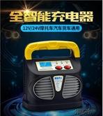 電瓶充電器12v24v伏大功率多功能純銅通用修復萬能電瓶充電機 YXS新年禮物