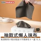 抽取式抹布 吸水抹布 洗碗布 百潔布 擦手巾 隔熱墊 抹布【Z201003】