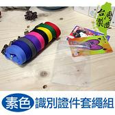 NA-50027 Unicite台灣製 識別證件套繩組(直式)/工作證套/30入
