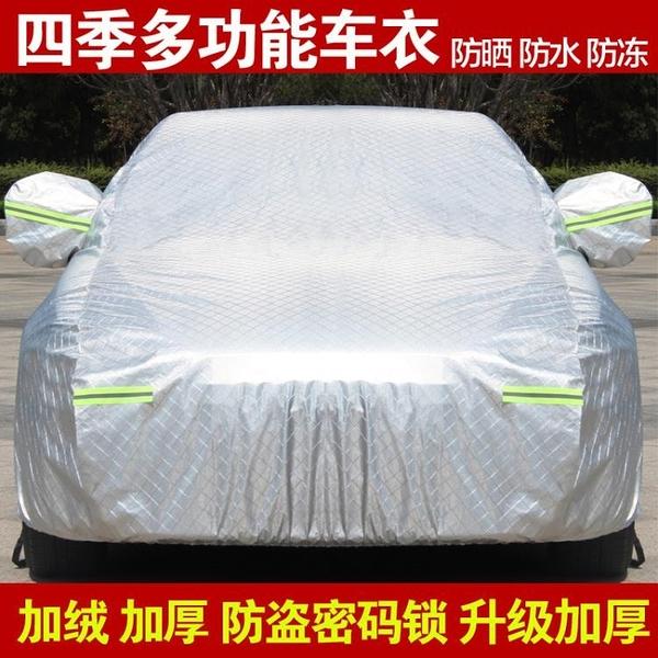雪佛蘭科沃茲 科魯茲邁銳寶xl賽歐3車衣車罩外套子防曬防雨隔熱厚 MKS快速出貨