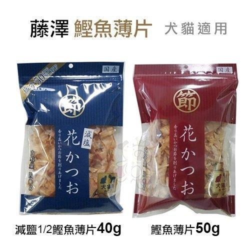 『寵喵樂旗艦店』藤澤《減鹽1/2鰹魚薄片40g 鰹魚薄片50g 》 犬貓零食
