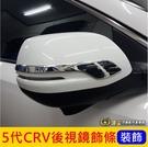 HONDA本田【CRV後視鏡飾條】2012-2021年CRV照後鏡亮條 四代五代CRV車側保護條 後視鏡防撞條
