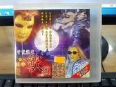 挖寶二手片-U01-062-正版VCD-布袋戲【天宇系列 天宇雙流變之天宇獸圖 第1-10集 10碟】-
