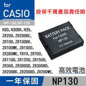 御彩數位@特價款Casio NP130電池ZR3600 ZR3500 ZR200ZR1500EZ-H30ZR100
