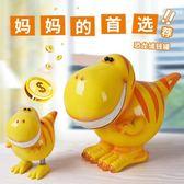 存錢罐禮品存錢筒兒童大號存錢罐創意可愛卡通玩具恐龍儲錢罐成人生日禮物儲蓄罐