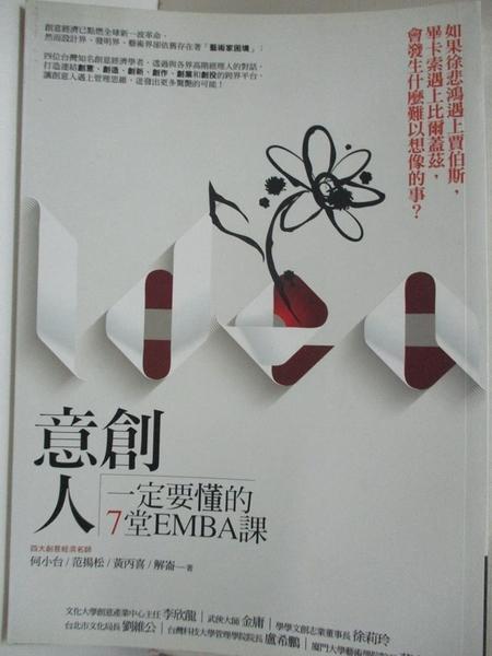 【書寶二手書T4/財經企管_HII】創意人一定要懂的7堂EMBA課_何小台,範揚松,黃丙喜,解崙