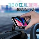 360任意旋轉儀表板支架【AD0070】車用手機架 可橫向和豎向 單手操作