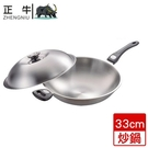 正牛 頂級316不鏽鋼炒鍋(33cm)【愛買】