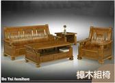 【德泰傢俱工廠】樟木全實木沙發椅 【 1+2+3+大小茶几+腳椅*2】A990-686