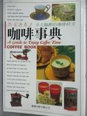 【書寶二手書T3/餐飲_OTW】咖啡事典_廖欽龍