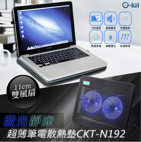 逸奇e-Kit 11cm雙風扇超薄筆電散熱墊/散熱器/散熱架/散熱板/CKT-N192系列
