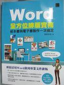 【書寶二手書T1/電腦_YHI】Word全方位排版實務_榮欽科技