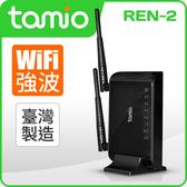 [富廉網] 【TAMIO】REN-2 獨立式大功率WiFi強波器
