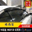【一吉】16年後 W213晴雨窗 E系列 /台灣製 w213晴雨窗 w213 晴雨窗 e200晴雨窗 e250晴雨窗 e300晴雨窗