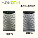 【ARKDAN】時尚家電 時尚菱格款 10坪空氣清淨機 APK-CR9P (Y柏金/S鈦銀)