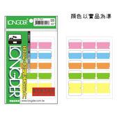 【龍德 LONGDER】LD-701 雙面五彩索引標籤/索引片(20包/盒)