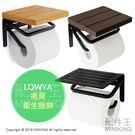 【配件王】日本代購 LOWYA 捲筒衛生紙架 紙巾架 天然木 木板 木版 鋼架 衛浴配件
