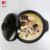 砂鍋-康舒砂鍋家用耐熱明火陶瓷煲土鍋燃氣用熬粥煲湯燉鍋石鍋日式湯煲 提拉米蘇