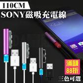 Sony xperia 磁力線 磁吸線 充電線 Z1 Z2 Z3 強力 LED 鋁合金 磁鐵線 白色