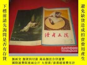 二手書博民逛書店讀者文摘罕見1981 年 3Y11011 出版1981